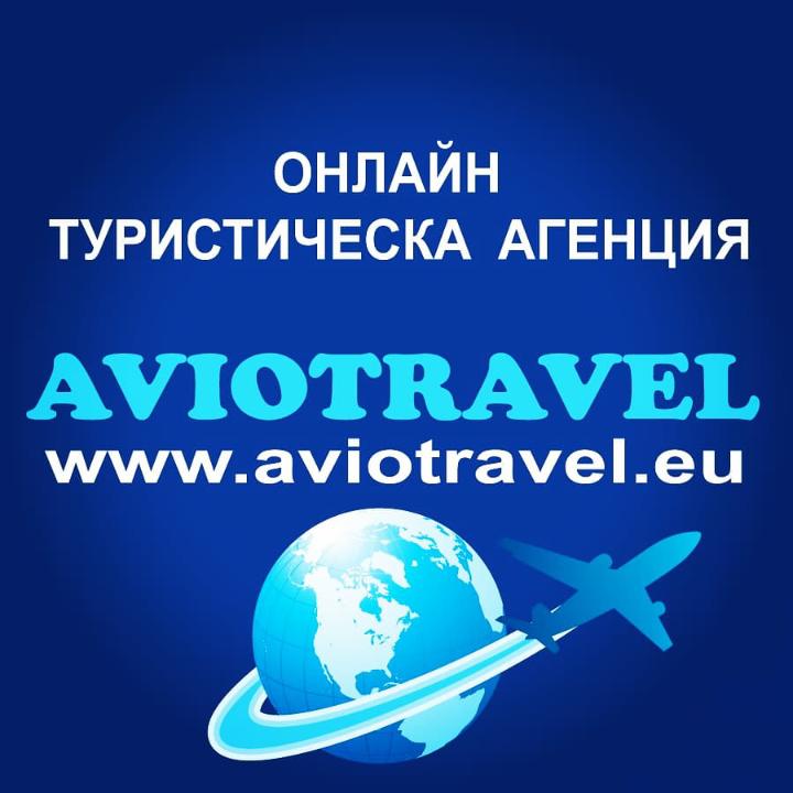 Туристическа Агенция АВИОТРАВЕЛ