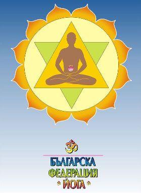 Българската Федерация по Йога